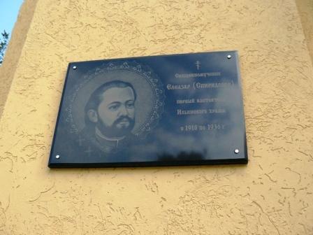 """табличка на Ильинской церкви - """"Священномученик Елеазар (Спиридонов) первый настоятель Ильинского храма с 1918 по 1936 г"""""""